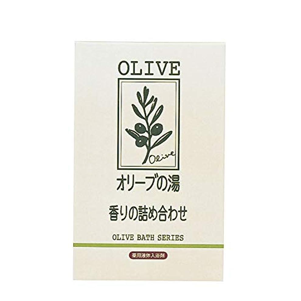 ゴミ柱通貨薬用オリーブの湯 香りの詰め合わせ