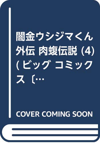 闇金ウシジマくん外伝 肉蝮伝説 (4) (ビッグ コミックス〔スペシャル〕)