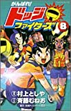 がんばれ!ドッジファイターズ 第8巻 (てんとう虫コミックス)