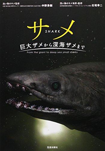 サメ - 巨大ザメから深海ザメまで -の詳細を見る