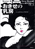おきせの乳房―怨霊十三夜 / 上村 一夫 のシリーズ情報を見る