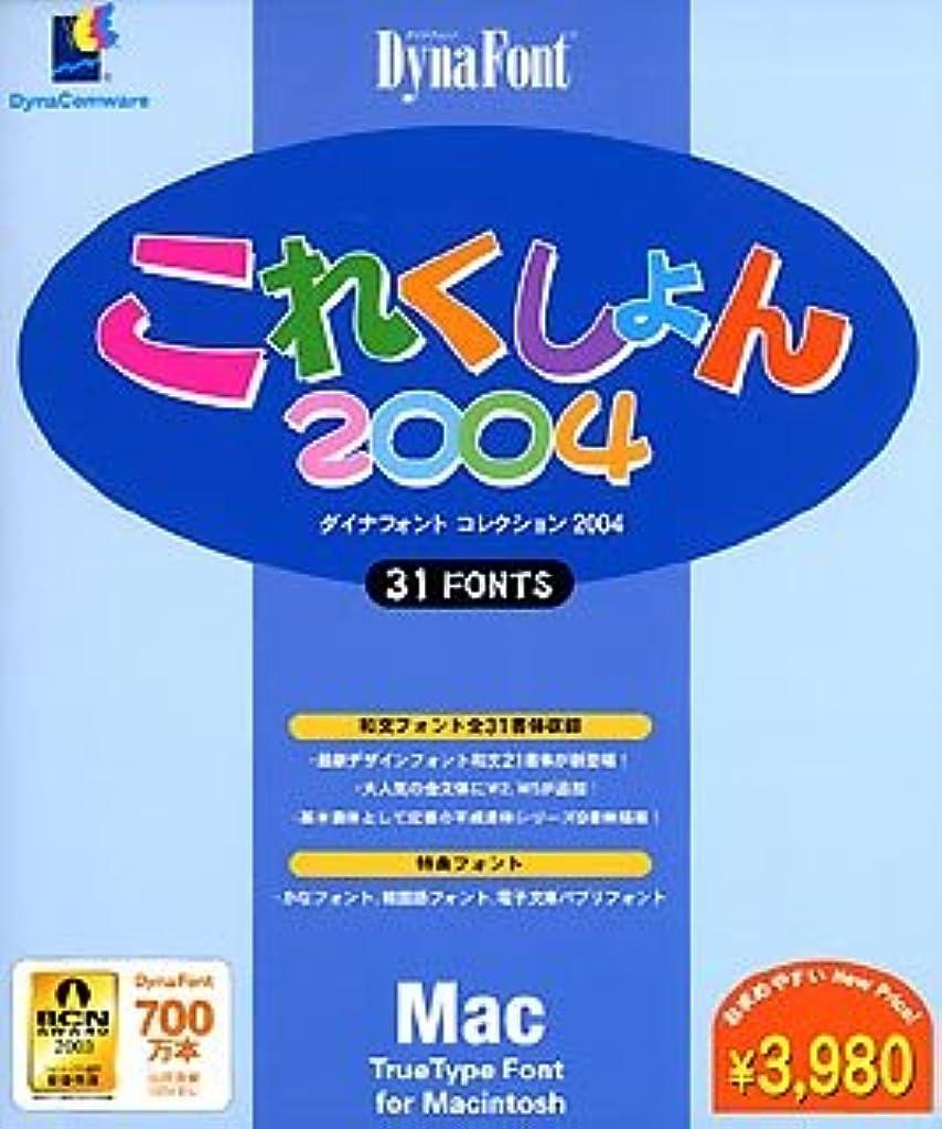 DynaFont これくしょん 2004 Macintosh版