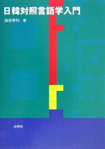 日韓対照言語学入門の詳細を見る