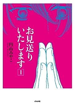 [円山みやこ]のお見送りいたします (1) (ぶんか社コミックス)