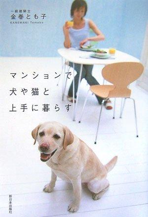 マンションで犬や猫と上手に暮らすの詳細を見る