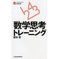 数学思考トレーニング (日経文庫)