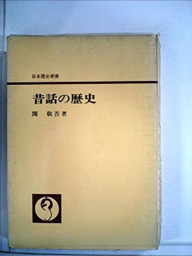 昔話の歴史 (1966年) (日本歴史新書)
