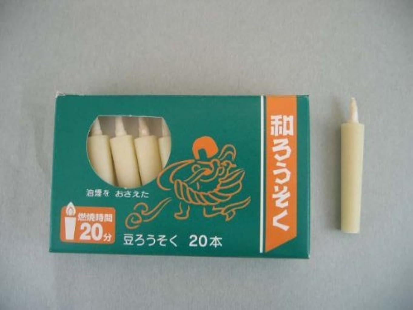 ラッチハント早熟和ろうそく 型和蝋燭 ローソク 豆型 棒タイプ 白 小箱 20本入り