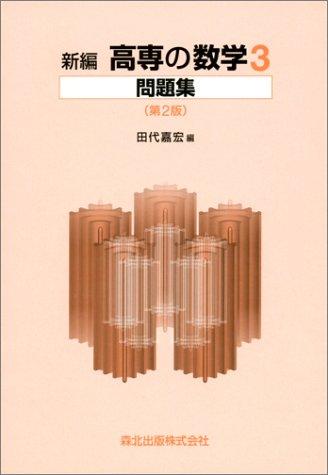 高専の数学 3 問題集 (第2版)