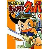 砂漠の海賊!キャプテンクッパ 第1巻 (てんとう虫コミックススペシャル)
