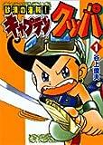 砂漠の海賊!キャプテンクッパ 1 (てんとう虫コミックススペシャル / 谷上 俊夫 のシリーズ情報を見る