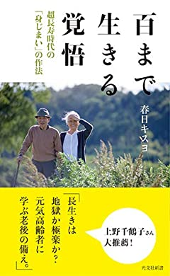 百まで生きる覚悟 超長寿時代の「身じまい」の作法 (光文社新書)