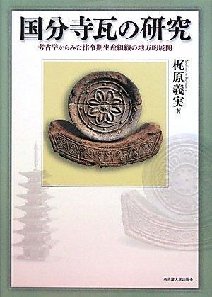 国分寺瓦の研究 -考古学からみた律令期生産組織の地方的展開-