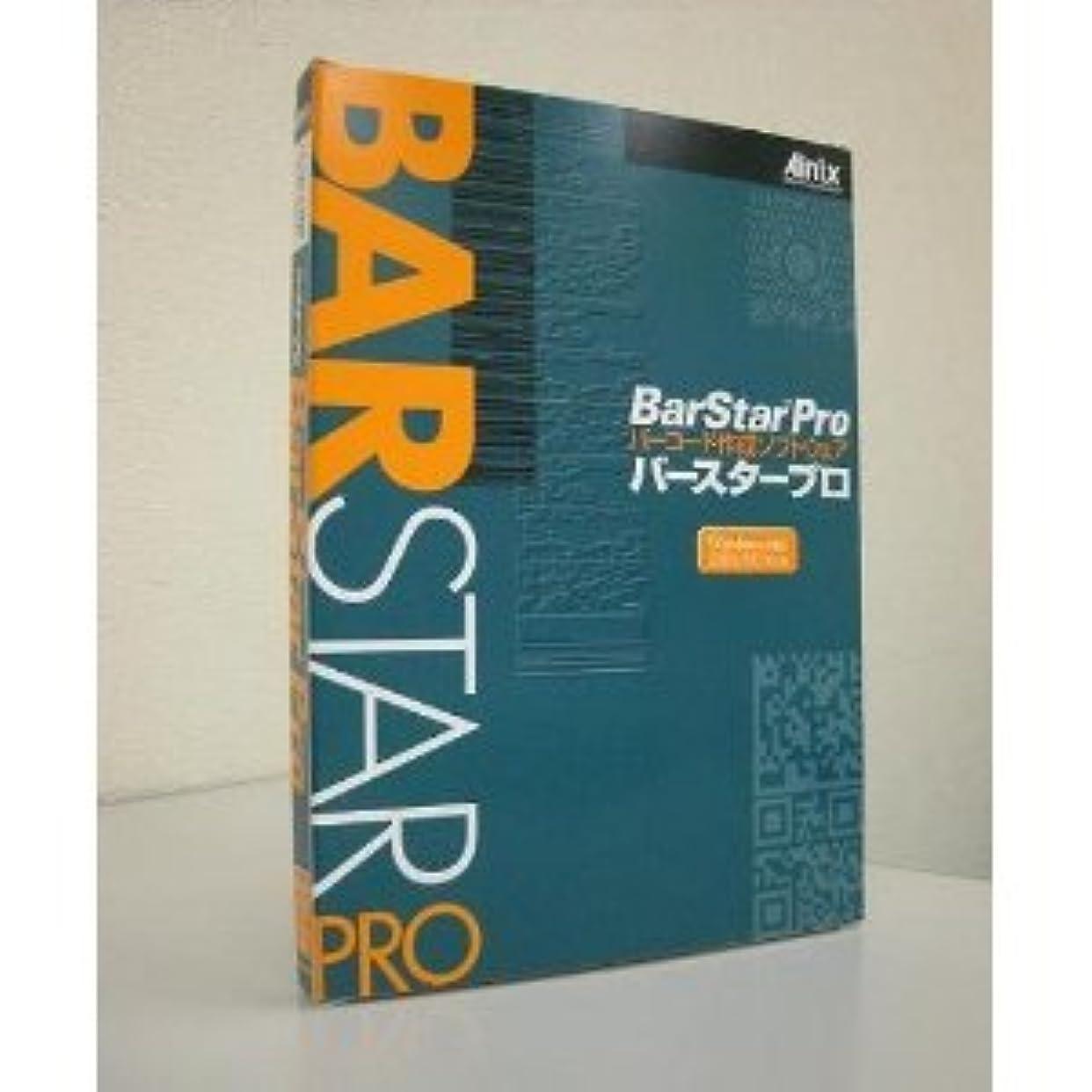 シンポジウムスペース駅バーコード作成ソフトウェア BarStar Pro V2.1 BPW210JA 64bit