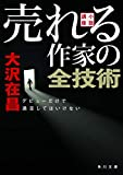 小説講座 売れる作家の全技術 デビューだけで満足してはいけない (角川文庫)