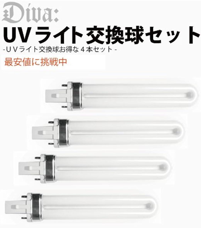 コンパクト激しい終了するUVライト36W 交換ライト ランプ 4本セット