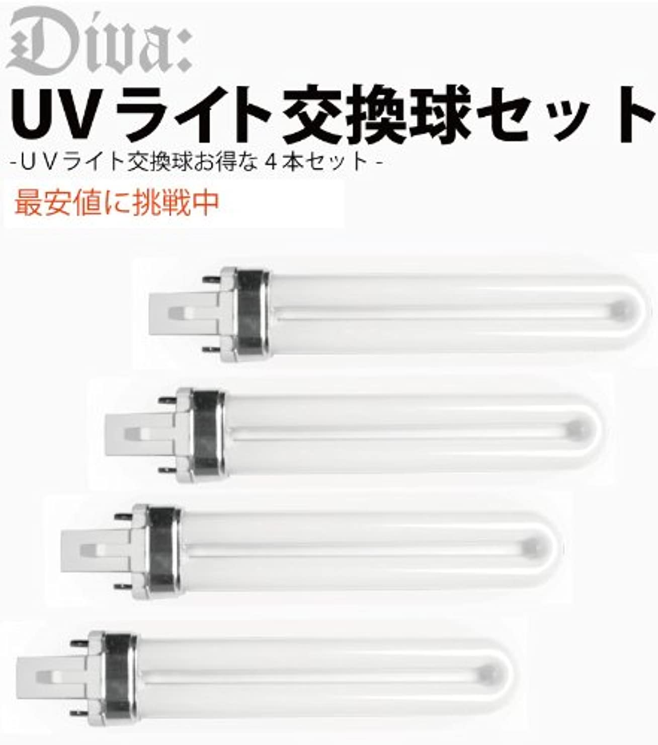 抽象マインド華氏UVライト36W 交換ライト ランプ 4本セット