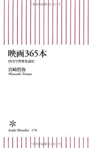 映画365本 DVDで世界を読む (朝日新書)の詳細を見る