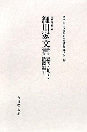 細川家文書―絵図・地図・指図編〈1〉 (永青文庫叢書)