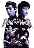 PING PONG(ピンポン)BOX-I[DVD]