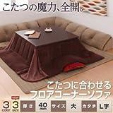 ソファー 40mm厚 ベージュ L字タイプ 大 こたつに合わせるフロアコーナーソファ
