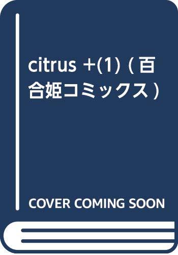 [画像:citrus +(1) (百合姫コミックス)]