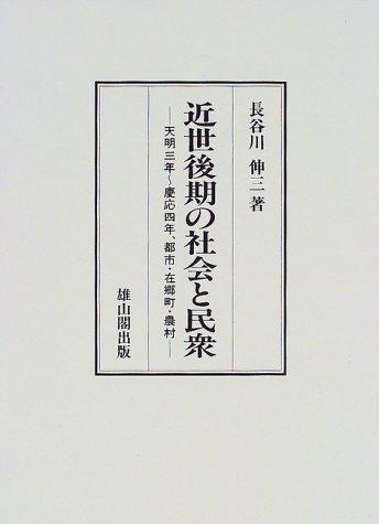 近世後期の社会と民衆―天明三年~慶応四年、都市・在郷町・農村