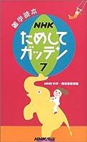 NHKためしてガッテン 7 (雑学読本)
