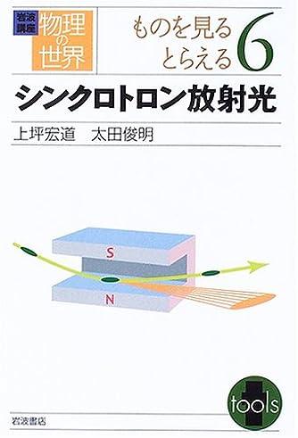 岩波講座 物理の世界 ものを見るとらえる〈6〉シンクロトロン放射光