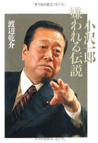 小沢一郎 嫌われる伝説の詳細を見る