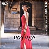 茂森あゆみ voyage [DVD]