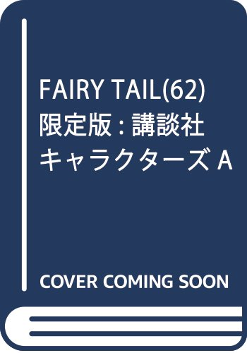 FAIRY TAIL(62) 限定版: 講談社キャラクターズA
