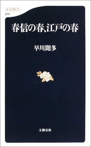 春信の春、江戸の春 (文春新書)の詳細を見る