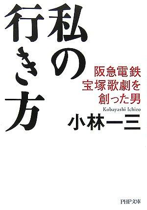私の行き方 阪急電鉄、宝塚歌劇を創った男 (PHP文庫)