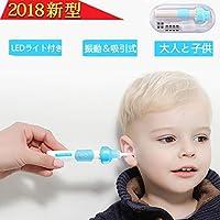 Magsbud 2018【升級版】電動 耳かき LEDライト付き イヤークリーナー 耳 掃除 耳掃除機 LEDライト付き 耳あか 掃除 振動&吸引式 洗浄 専用ケース付 みみかき 耳掃除 吸引(Blue)