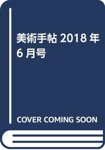 美術手帖2018年6月号