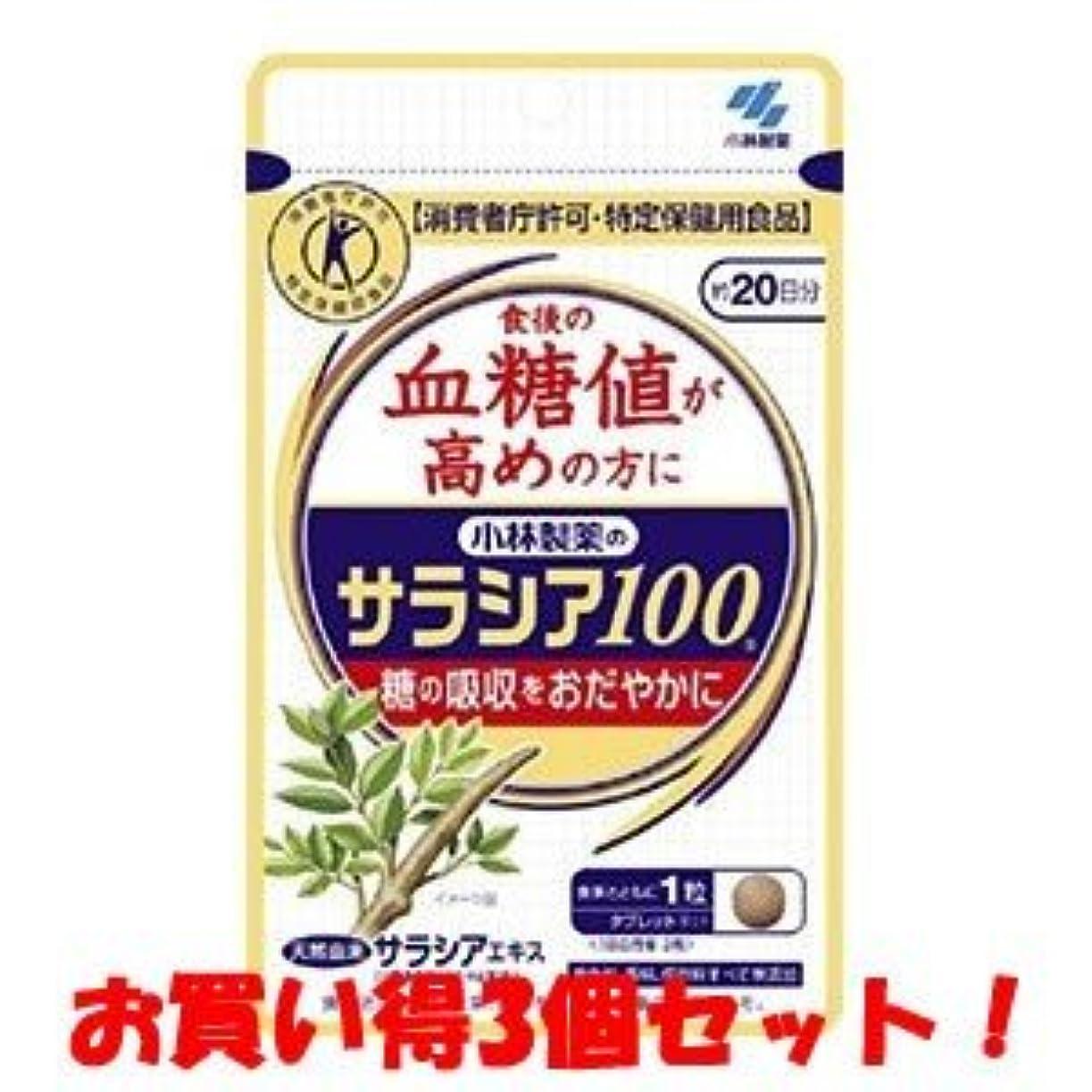 年齢求めるストレッチ(2016年秋の新商品)小林製薬)サラシア100 60粒 (特定保健用食品)(お買い得3個セット)
