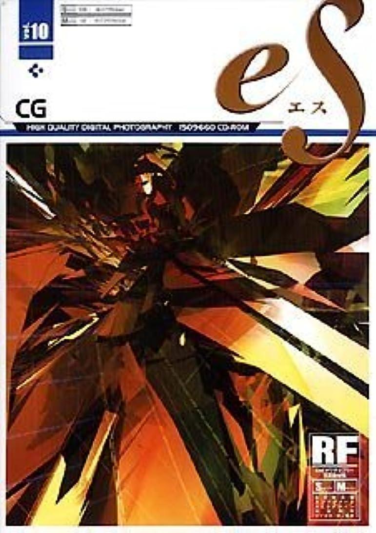クルー恐れパークeS Vol.10 コンピュータグラフィックス ~CG~