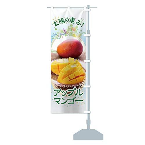 アップルマンゴー のぼり旗 サイズ選べます(ハーフ30x90cm 右チチ)