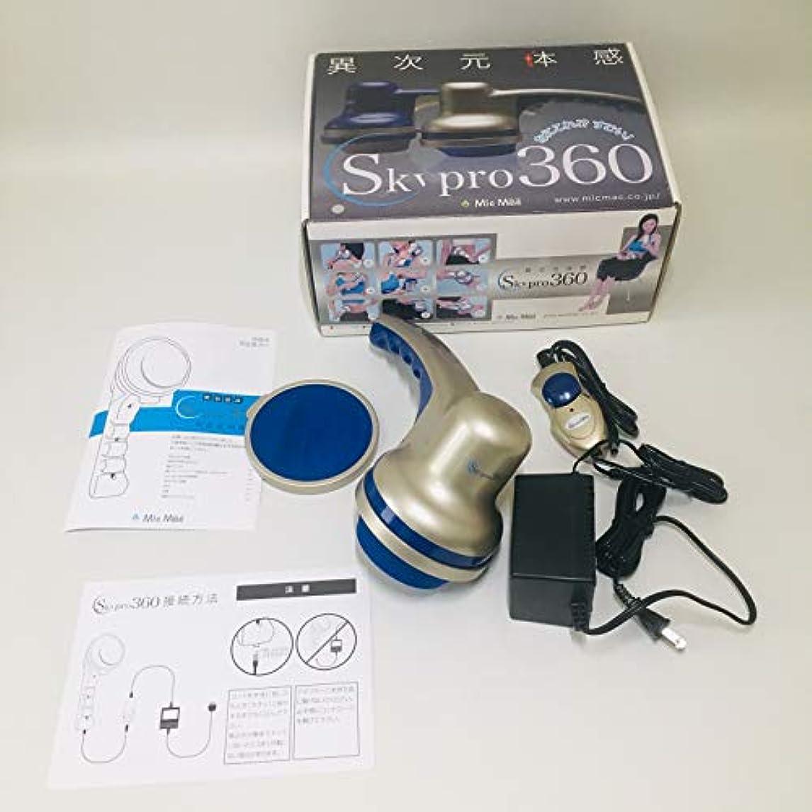 雑草ひねくれた奇跡Skypro[スカイプロ] 360 高速振動美容器 ブルー 50201