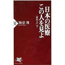 日本の医療 この人を見よ 「海堂ラボ」vol.1 (PHP新書)