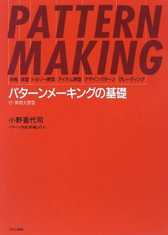 パターンメーキングの基礎—体格・体型・トルソー原型・アイテム原型・デザインパターン・グレーディング