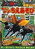 甲虫王者ムシキングの知育ドリルもじ・かず・ちえあそび―4~7歳
