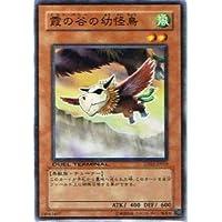 遊戯王シングルカード 霞の谷の幼怪鳥 ノーマル dt03-jp019