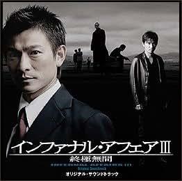 インファナル・アフェアIII 終極無間 オリジナル・サウンドトラック