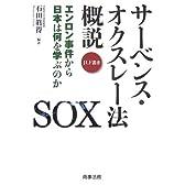 サーベンス・オクスレー法概説―エンロン事件から日本は何を学ぶのか (JLF叢書)