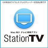 StationTV [ダウンロード]