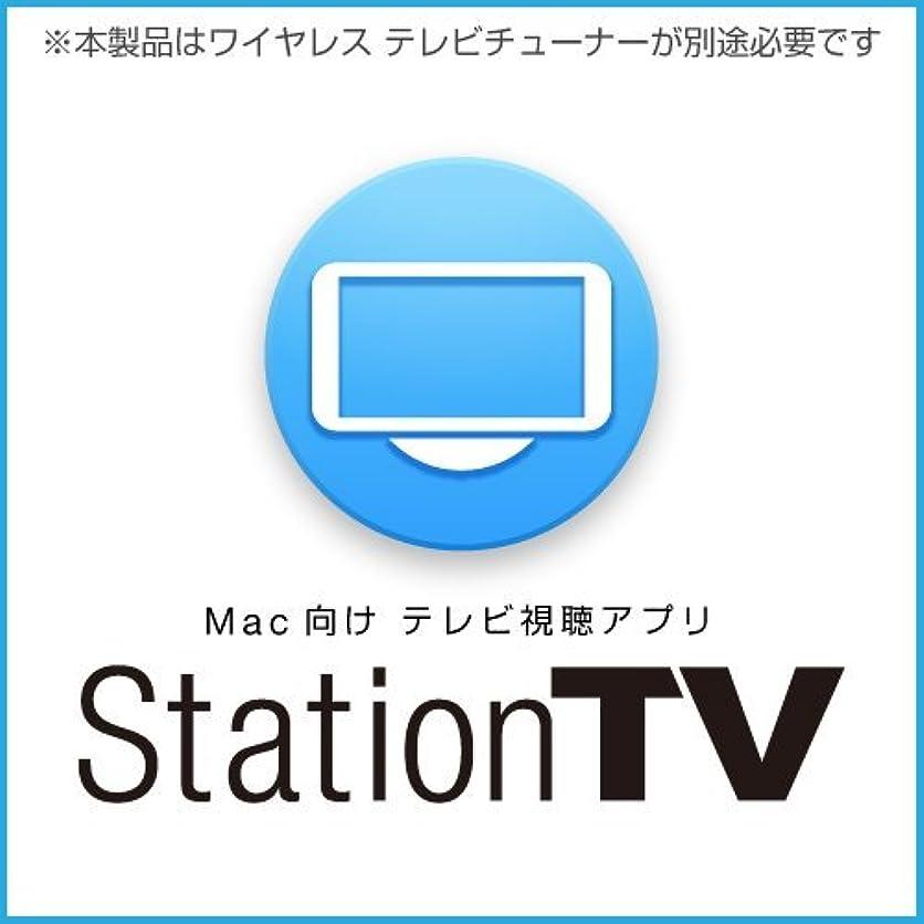 任意排出特権StationTV [ダウンロード]