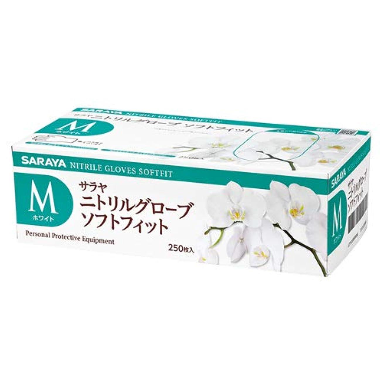 太陽論文歯痛サラヤ 使い捨て手袋 ニトリルグローブ ソフトフィット M ホワイト 250枚