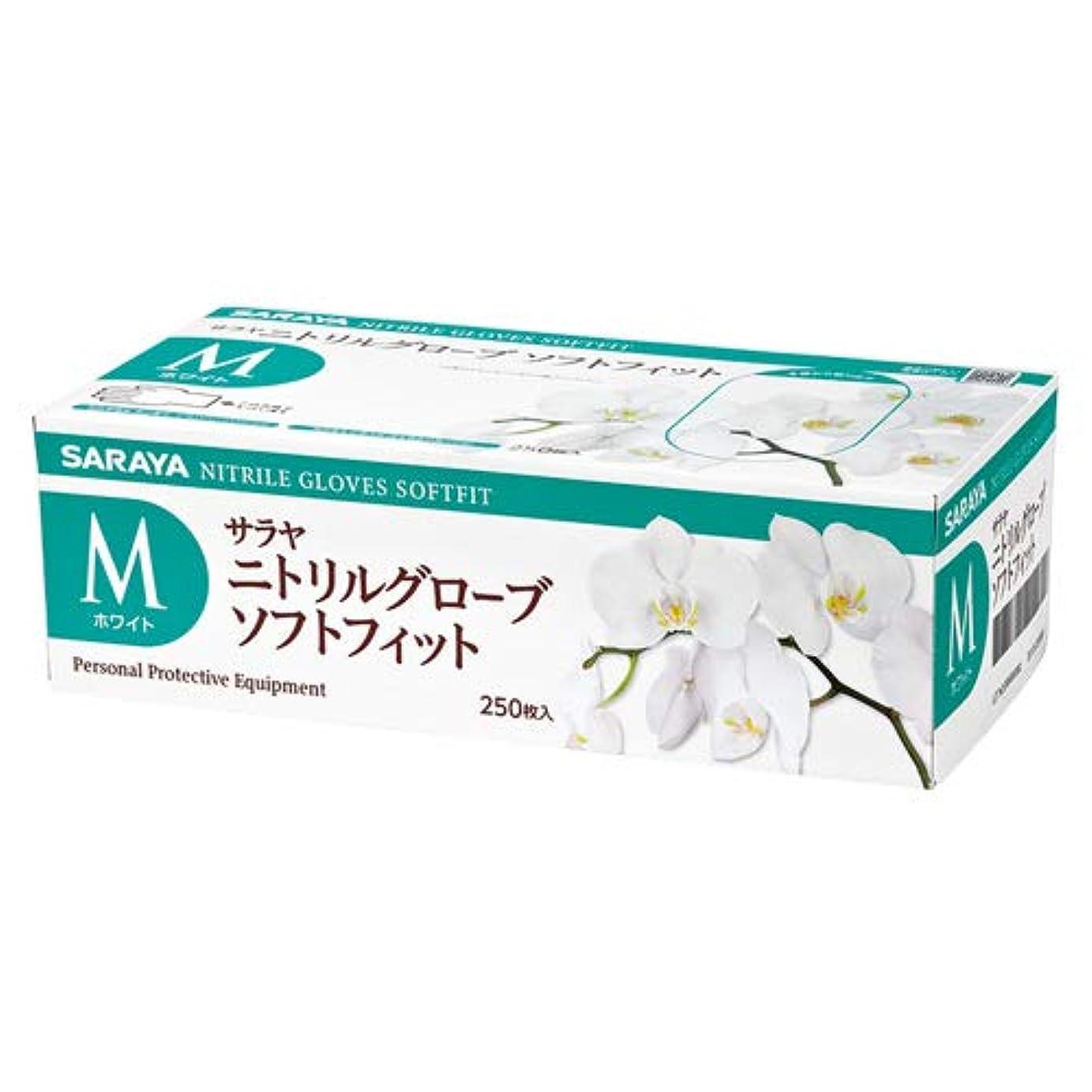 麦芽数学どうやってサラヤ 使い捨て手袋 ニトリルグローブ ソフトフィット M ホワイト 250枚